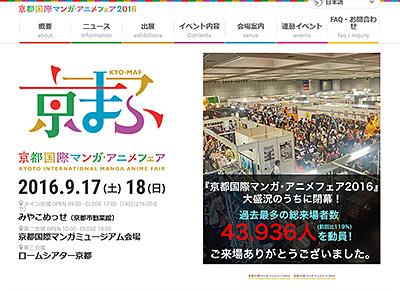 京都国際マンガ・アニメフェア(京まふ)公式サイト