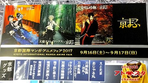京都国際マンガ・アニメフェア(京まふ)