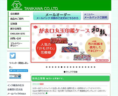 谷川商事株式会社webサイト