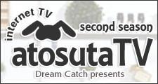 atosuta TV second season